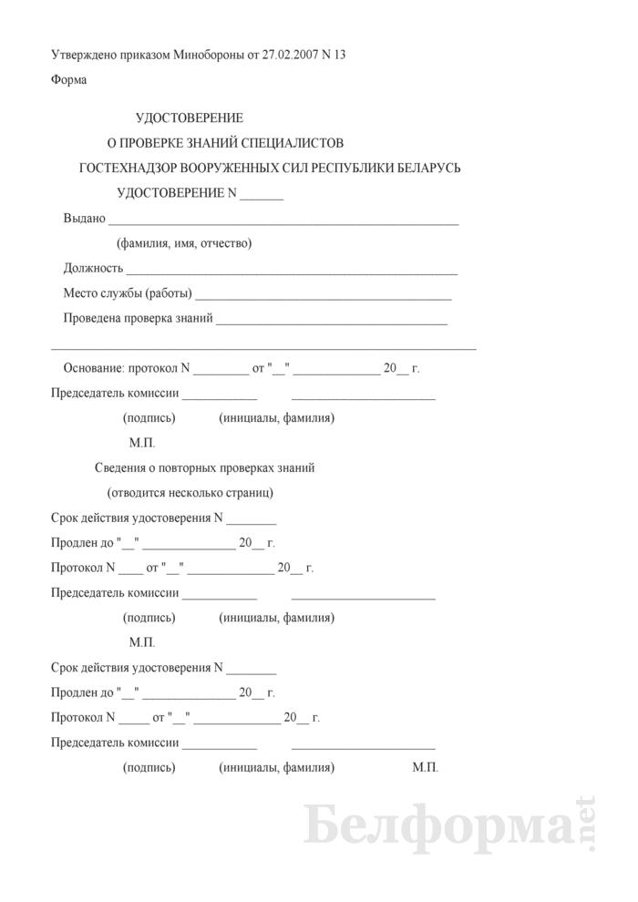 Удостоверение о проверке знаний специалистов. Страница 1