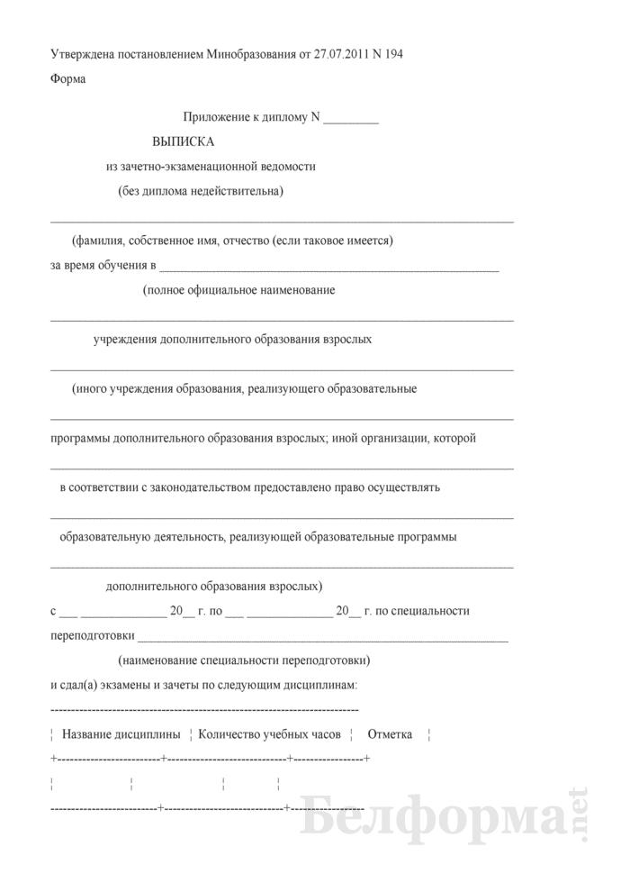 Выписка из зачетно-экзаменационной ведомости (без диплома недействительна). Страница 1