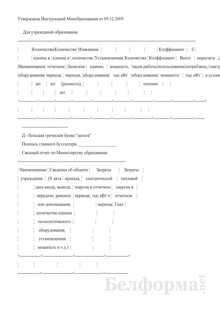 Информация о приобретении, вводе (выводе) в эксплуатацию оборудования в отчетном периоде (при увеличении количества оборудования). Страница 1