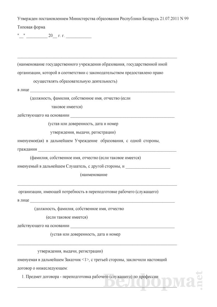 Договор о переподготовке рабочего (служащего) за счет средств республиканского (местного) бюджета. Страница 1