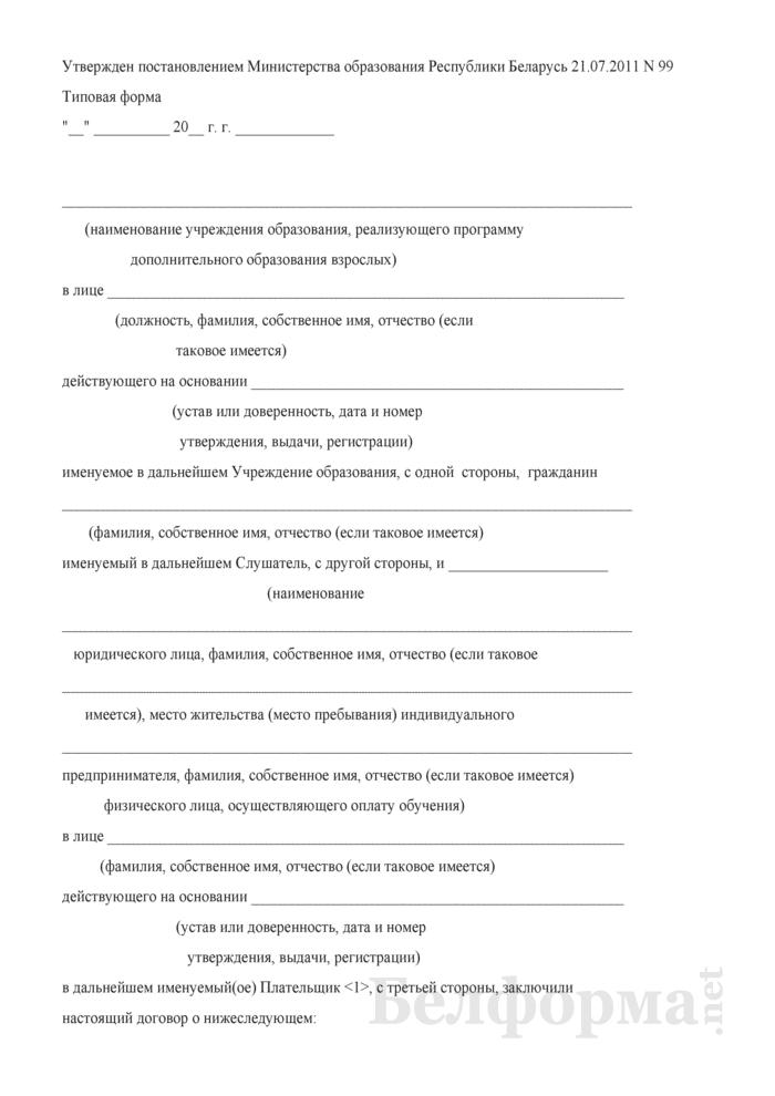 Договор о переподготовке руководящего работника (специалиста) на платной основе. Страница 1