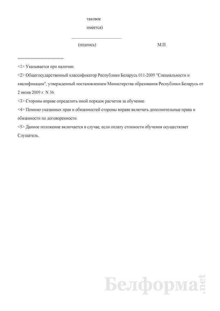 Договор о переподготовке руководящего работника (специалиста) на платной основе. Страница 6