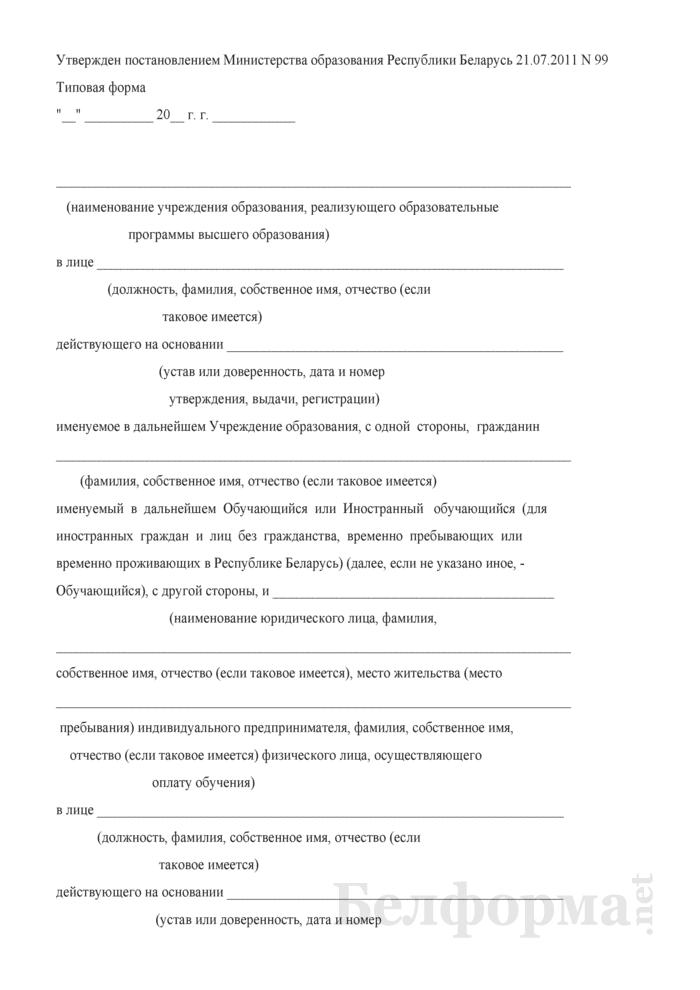 Договор о подготовке специалиста с высшим образованием на платной основе. Страница 1