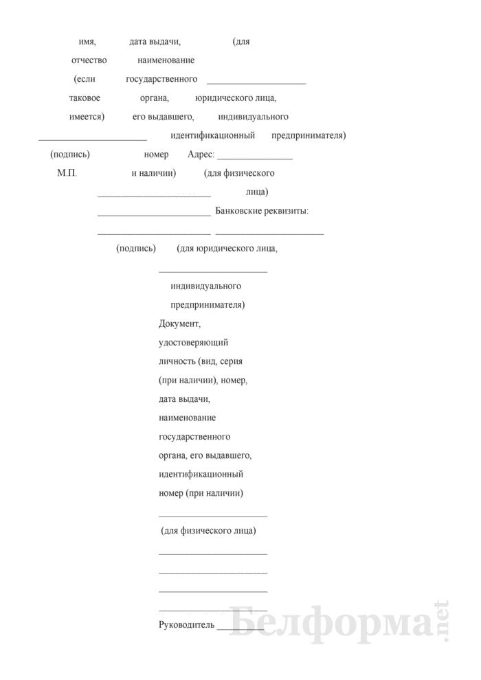 Договор о подготовке специалиста с высшим образованием на платной основе. Страница 6