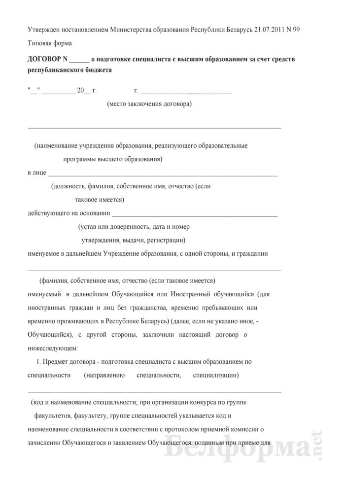 Договор о подготовке специалиста с высшим образованием за счет средств республиканского бюджета. Страница 1