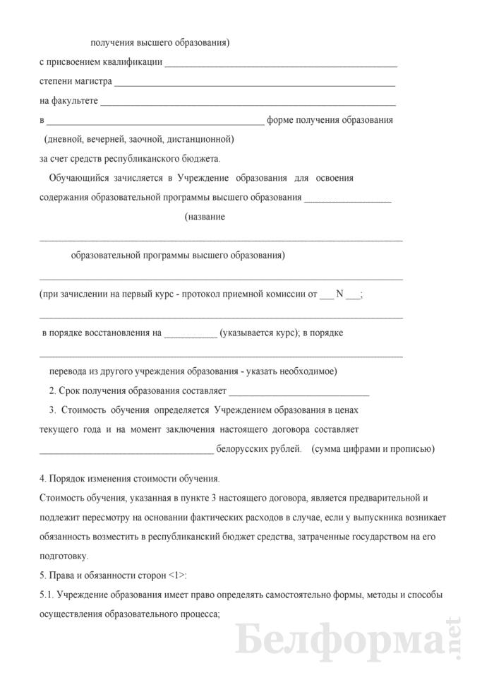 Договор о подготовке специалиста с высшим образованием за счет средств республиканского бюджета. Страница 2