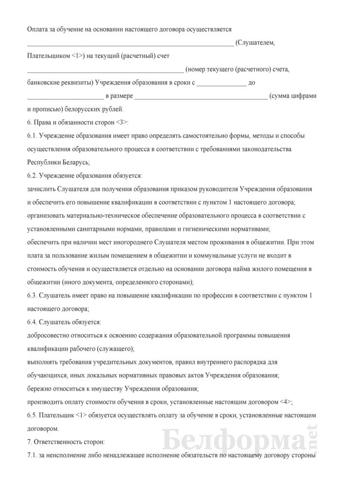 Договор о повышении квалификации рабочего (служащего) на платной основе. Страница 3