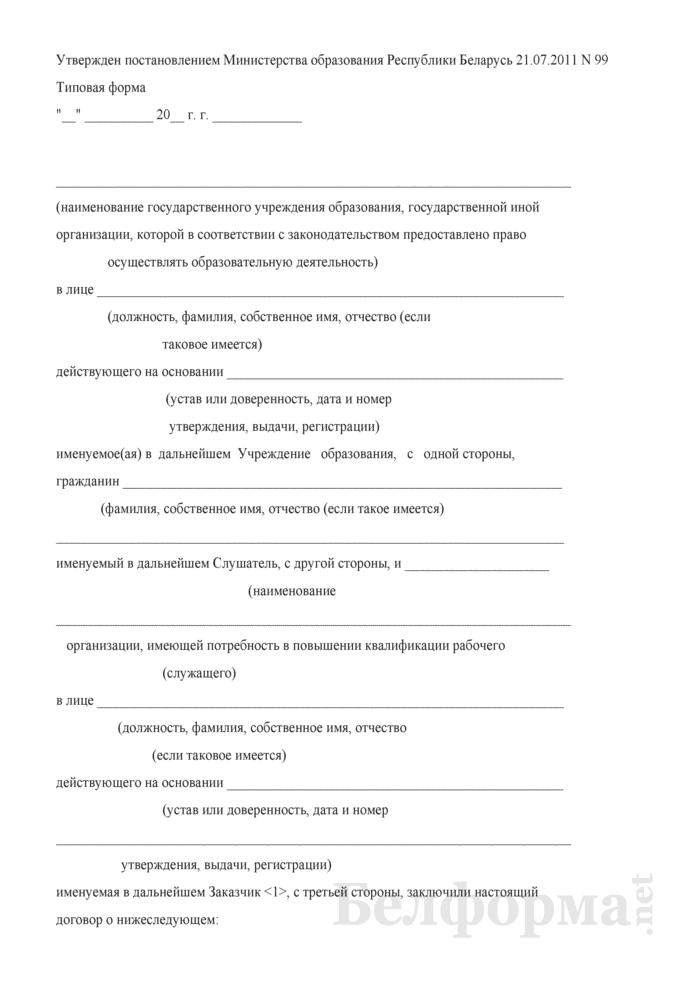 Договор о повышении квалификации рабочего (служащего) за счет средств республиканского (местного) бюджета. Страница 1