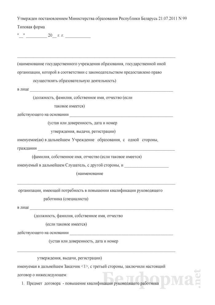 Договор о повышении квалификации руководящего работника (специалиста) за счет средств республиканского (местного) бюджета. Страница 1