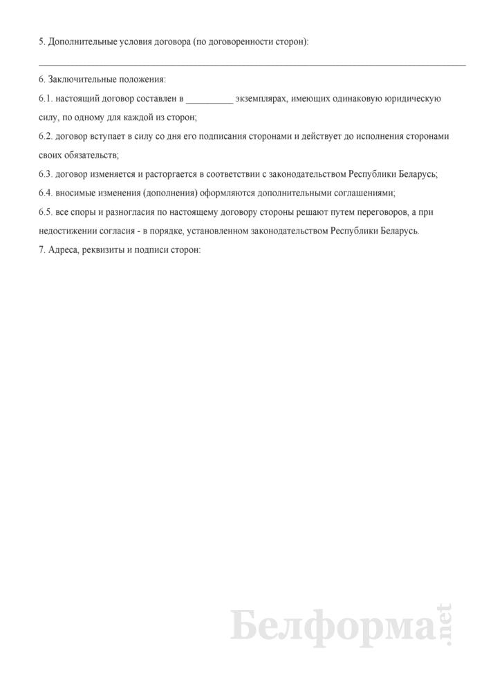 Договор о повышении квалификации руководящего работника (специалиста) за счет средств республиканского (местного) бюджета. Страница 3