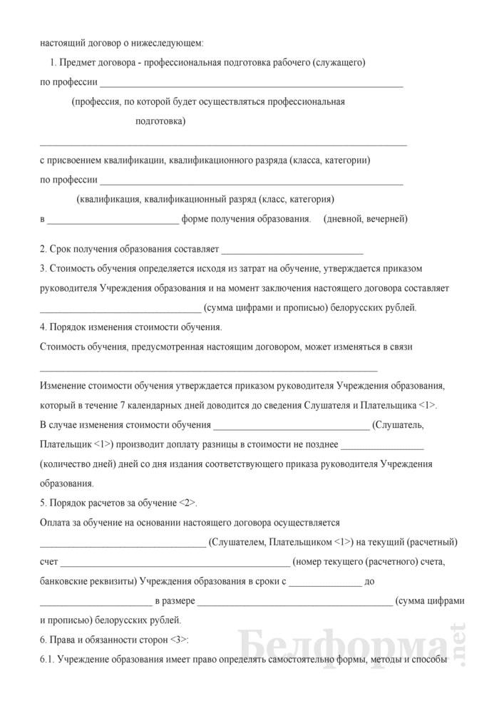 Договор о профессиональной подготовке рабочего (служащего) на платной основе. Страница 2