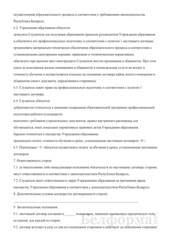 Договор о профессиональной подготовке рабочего (служащего) на платной основе. Страница 3