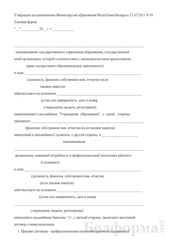 Договор о профессиональной подготовке рабочего (служащего) за счет средств республиканского (местного) бюджета. Страница 1