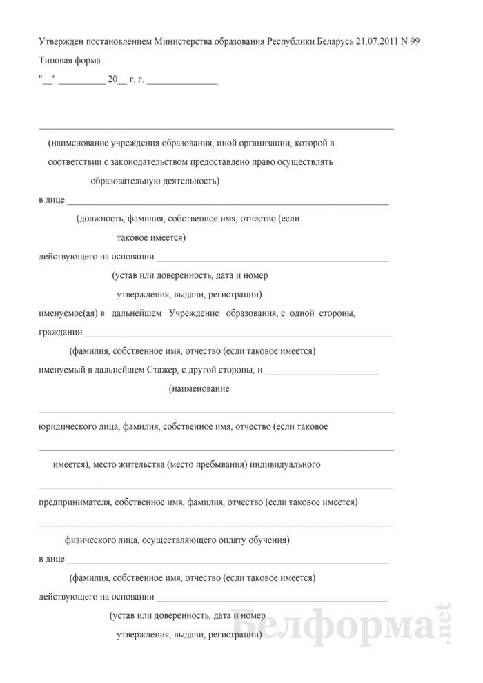 Договор о стажировке руководящего работника (специалиста) на платной основе. Страница 1