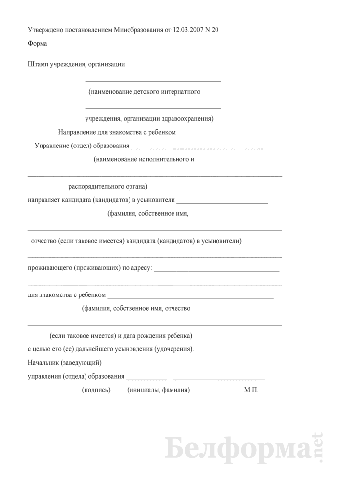 Направление кандидатов в усыновители для знакомства с ребенком от управления (отдела) образования. Страница 1