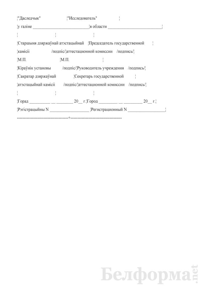 Образец диплома исследователя. Страница 2