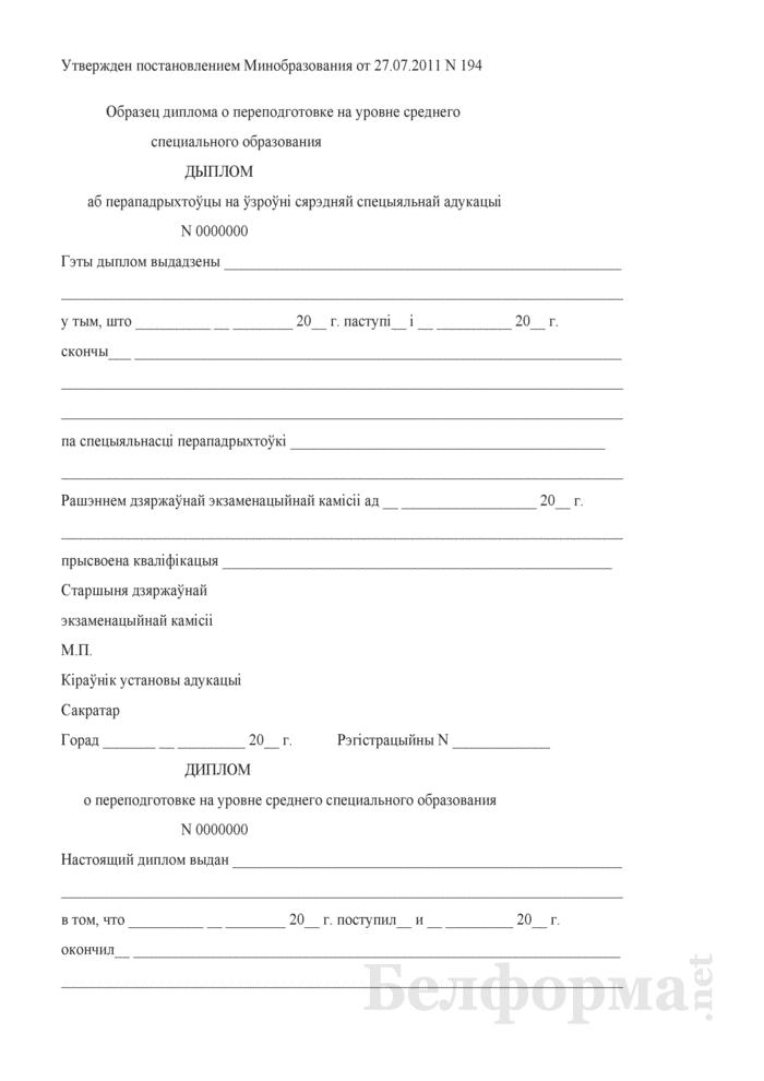 Образец диплома о переподготовке на уровне среднего специального образования. Страница 1