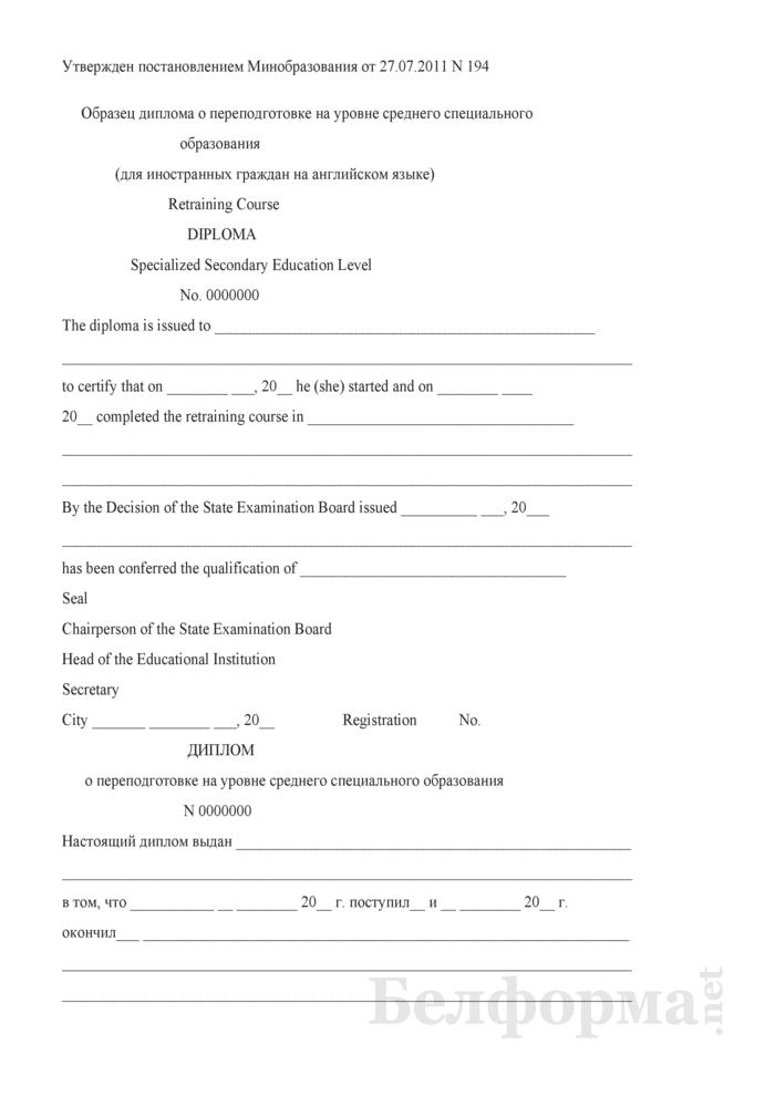 Образец диплома о переподготовке на уровне среднего специального образования (для иностранных граждан на английском языке). Страница 1
