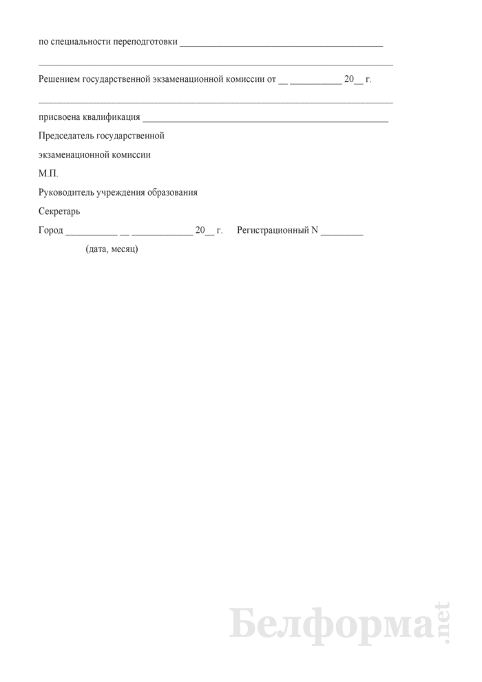 Образец диплома о переподготовке на уровне среднего специального образования (для иностранных граждан на английском языке). Страница 2