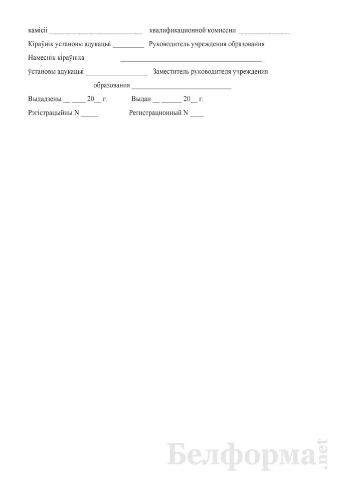 Образец диплома о профессионально-техническом образовании. Страница 2