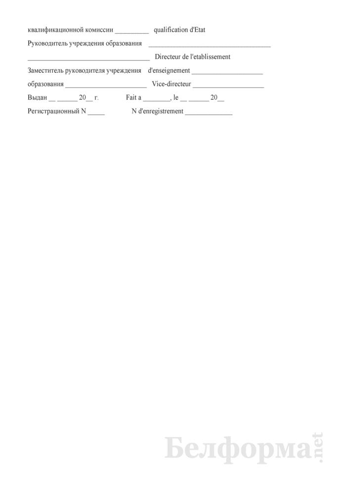 Образец диплома о профессионально-техническом образовании (для иностранных граждан на французском языке). Страница 2