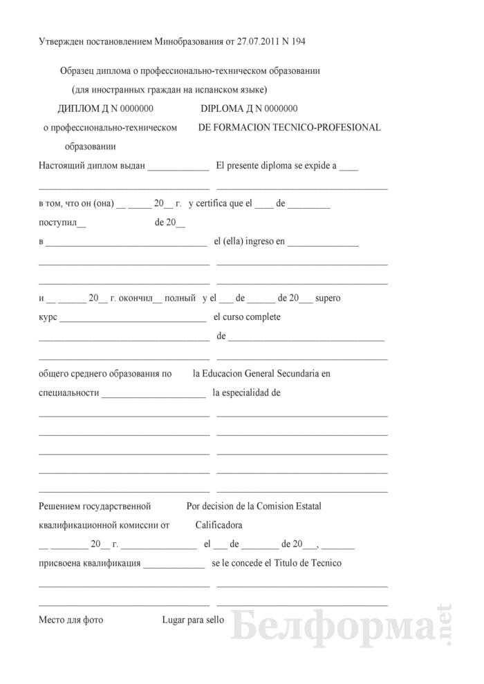 Образец диплома о профессионально-техническом образовании (для иностранных граждан на испанском языке). Страница 1