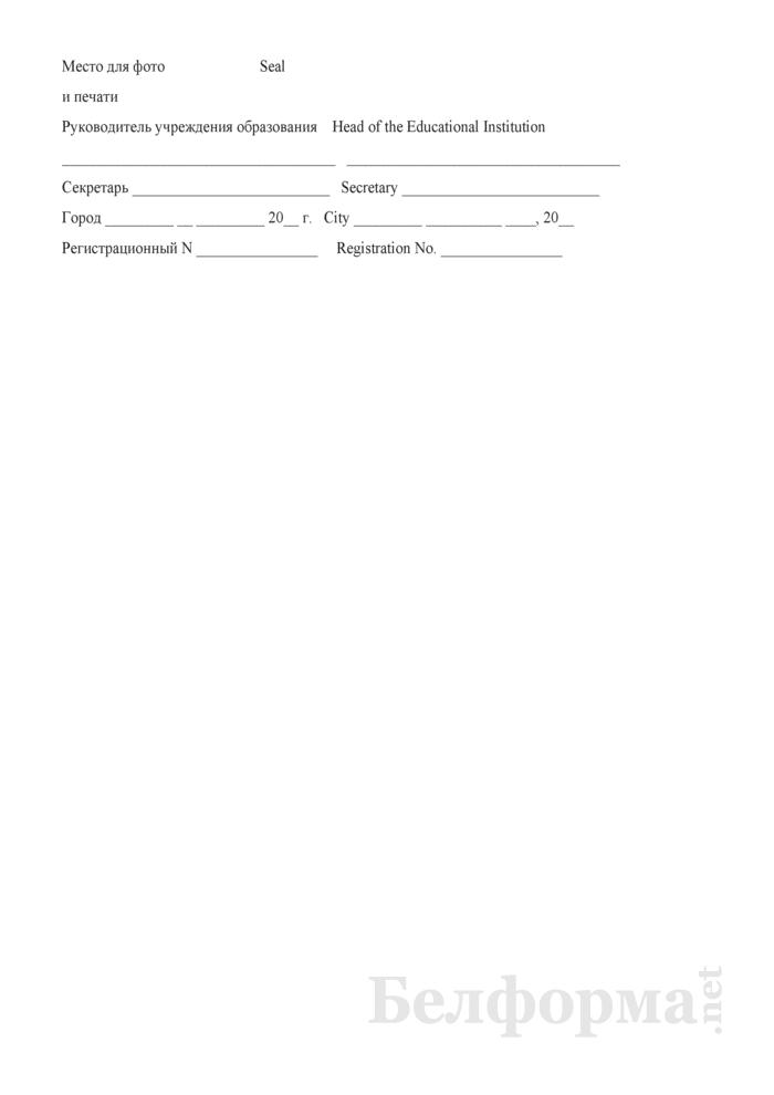 Образец диплома о среднем специальном образовании (для иностранных граждан на английском языке). Страница 2