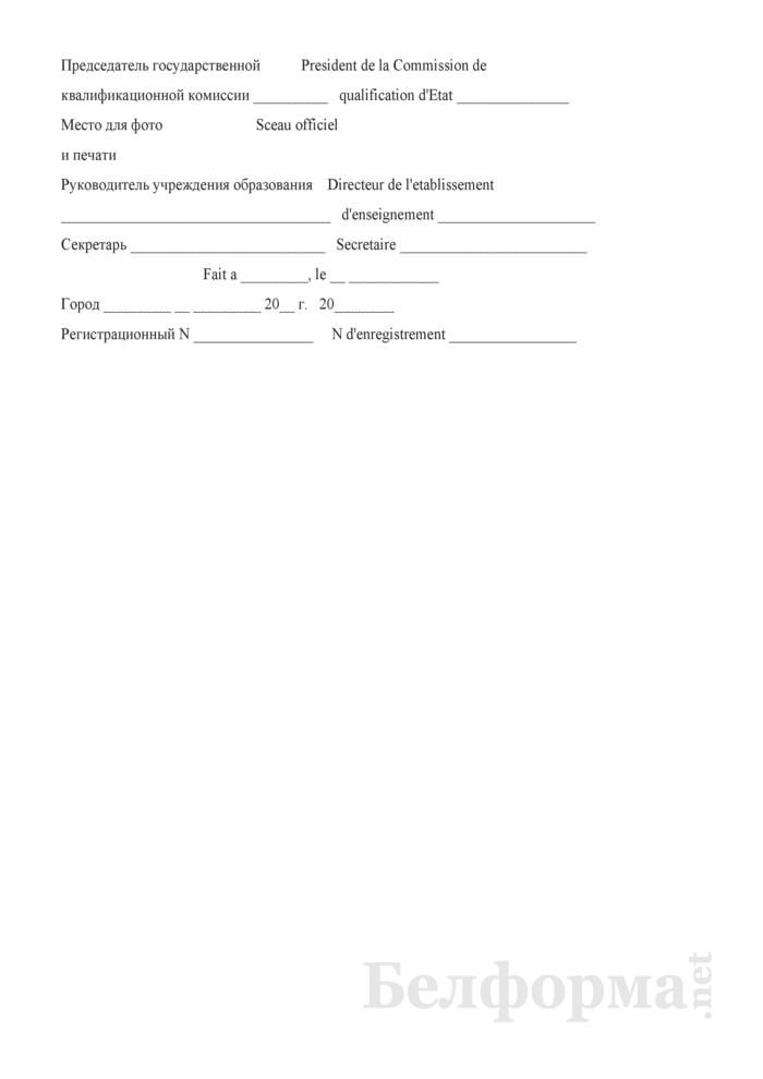 Образец диплома о среднем специальном образовании (для иностранных граждан на французском языке). Страница 2
