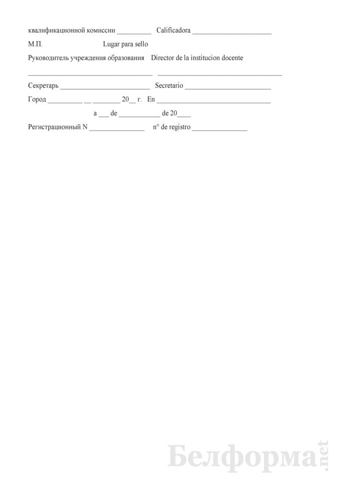 Образец диплома о среднем специальном образовании с отличием (для иностранных граждан на испанском языке). Страница 2