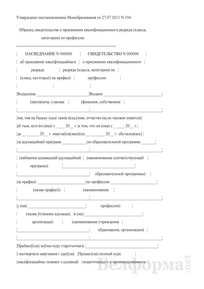 Образец свидетельства о присвоении квалификационного разряда (класса, категории) по профессии. Страница 1