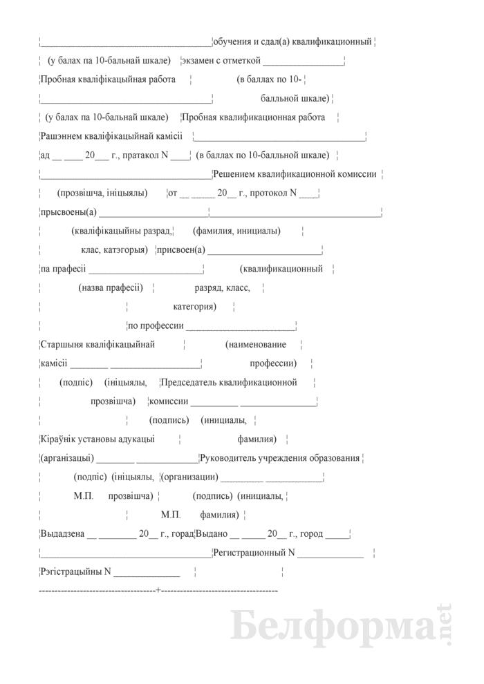 Образец свидетельства о присвоении квалификационного разряда (класса, категории) по профессии. Страница 2