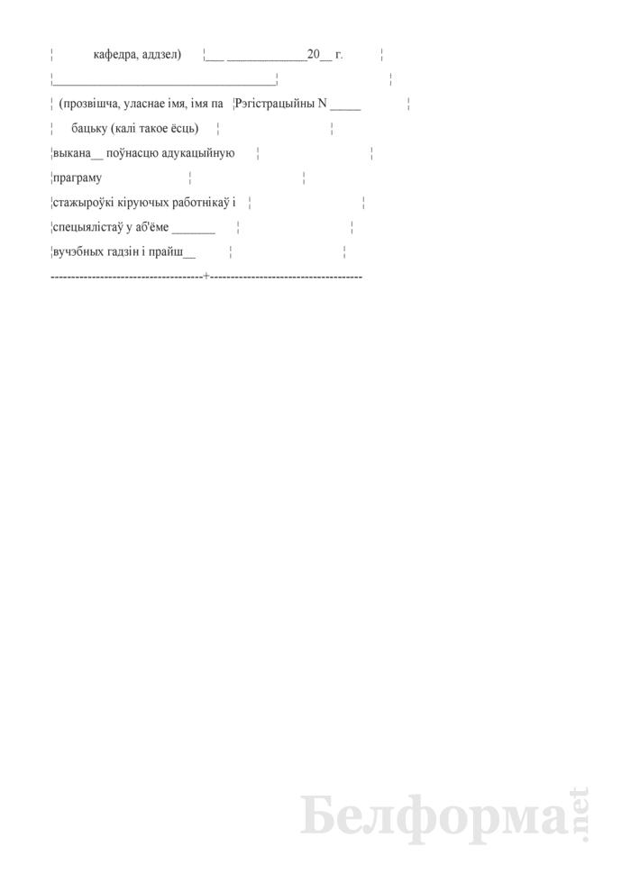 Образец свидетельства о стажировке руководящих работников и специалистов (на белорусском языке). Страница 2