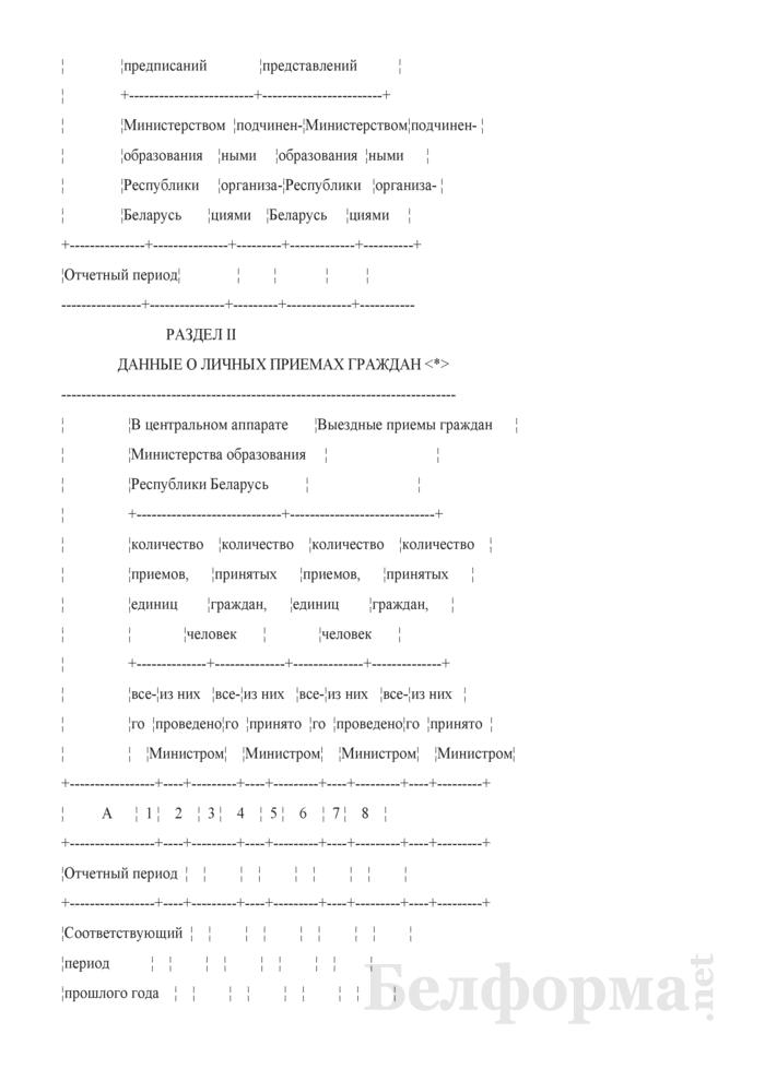 Отчет об обращениях граждан (утвержденный Минобразования). Страница 3