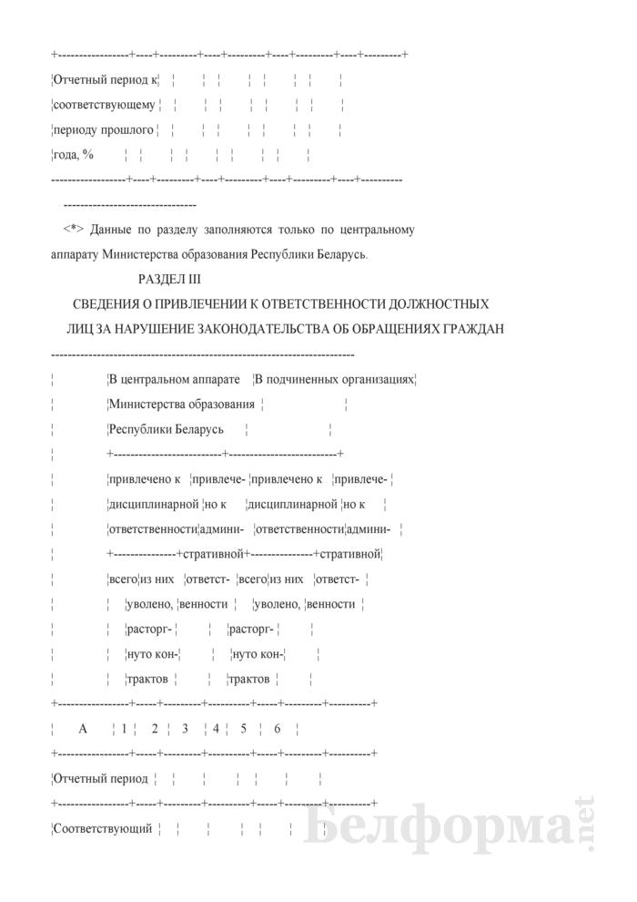 Отчет об обращениях граждан (утвержденный Минобразования). Страница 4