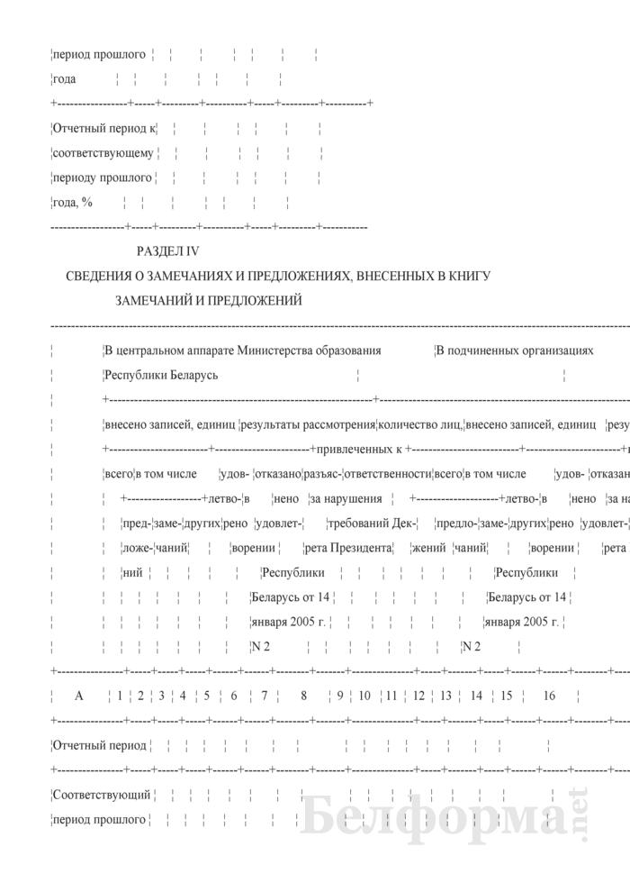 Отчет об обращениях граждан (утвержденный Минобразования). Страница 5