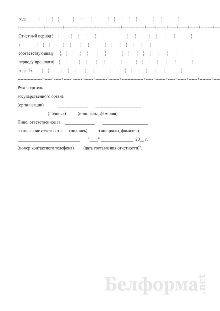 Отчет об обращениях граждан (утвержденный Минобразования). Страница 6