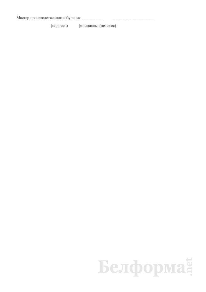 Протокол по результатам проверочных работ (аттестация учащихся при освоении содержания образовательных программ профессионально-технического образования). Страница 2