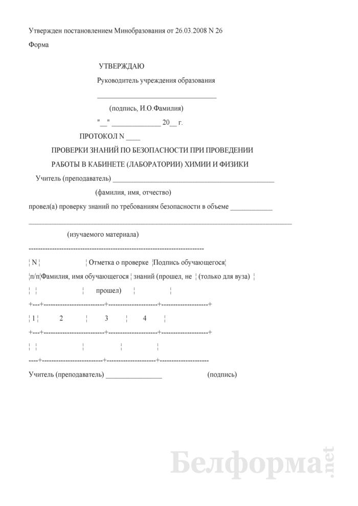 Протокол проверки знаний по безопасности при проведении работы в кабинете (лаборатории) химии и физики. Страница 1