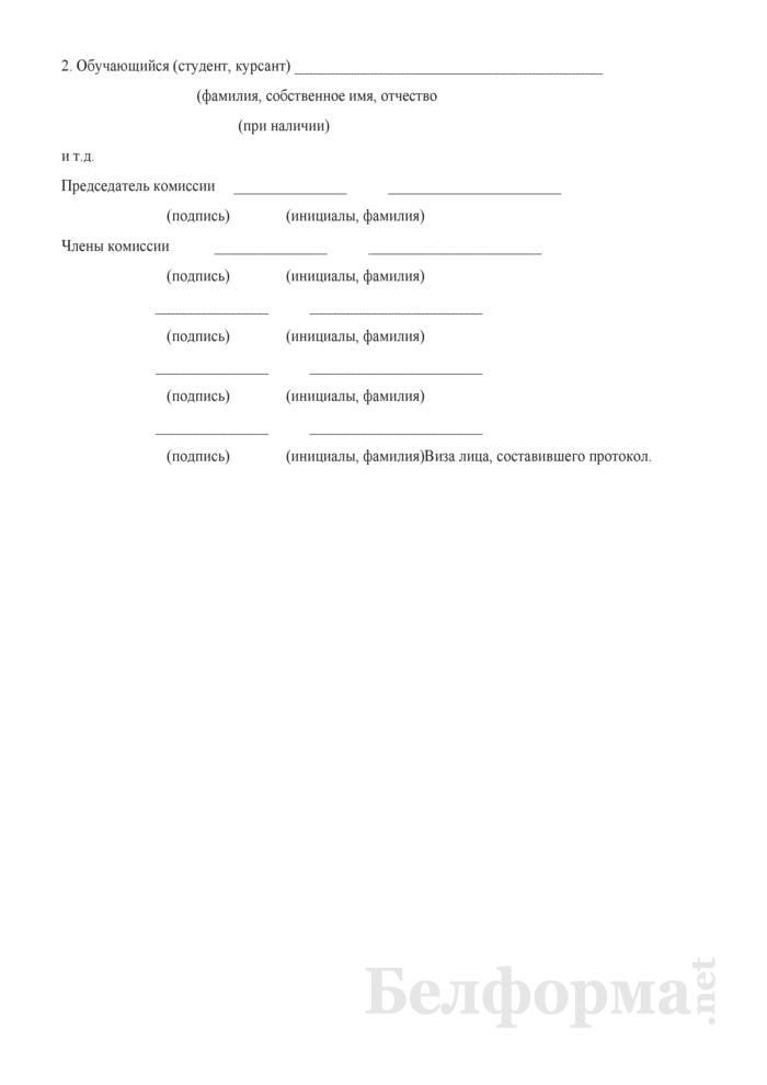 Протокол заседания Государственной экзаменационной комиссии о присвоении квалификации обучающимся (студентам, курсантам), сдавшим все государственные экзамены. Страница 2