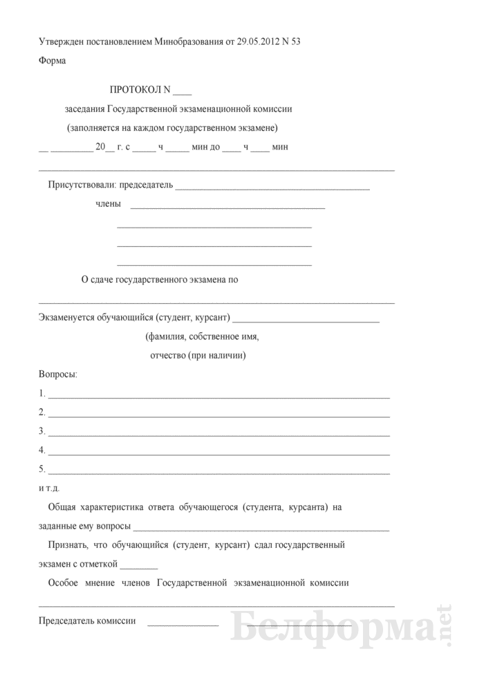 Протокол заседания Государственной экзаменационной комиссии о сдаче государственного экзамена. Страница 1