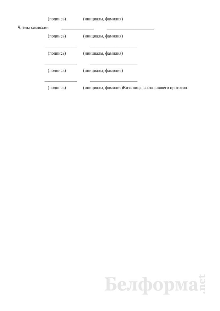 Протокол заседания Государственной экзаменационной комиссии о сдаче государственного экзамена. Страница 2
