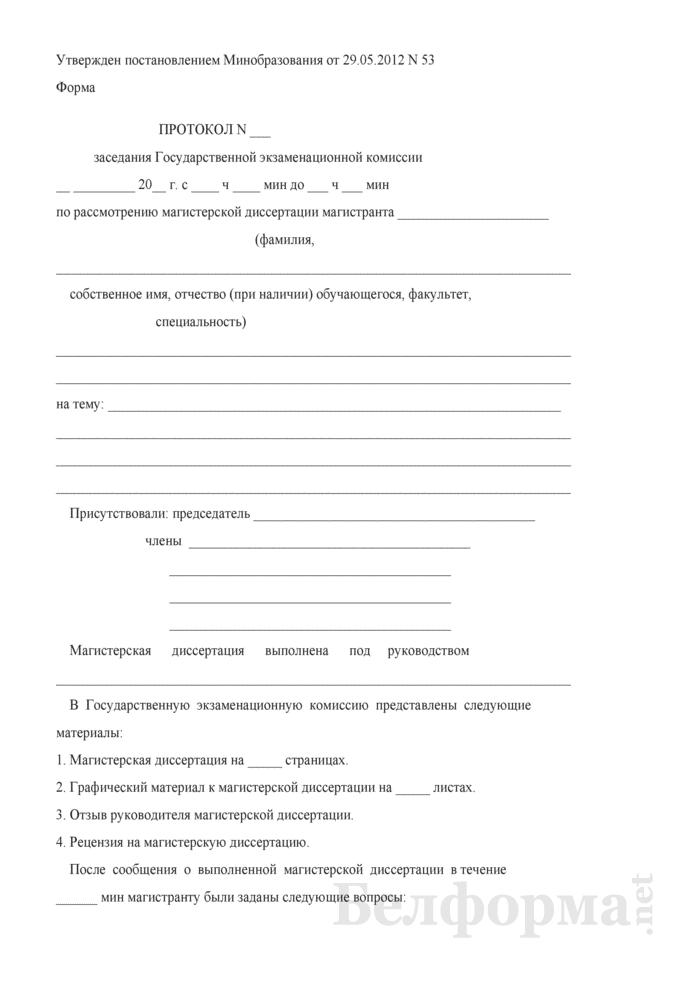 Протокол заседания Государственной экзаменационной комиссии по рассмотрению магистерской диссертации. Страница 1