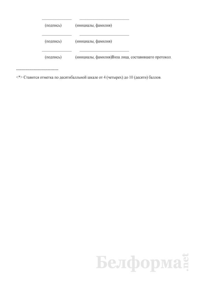 Протокол заседания Государственной экзаменационной комиссии по рассмотрению магистерской диссертации. Страница 3