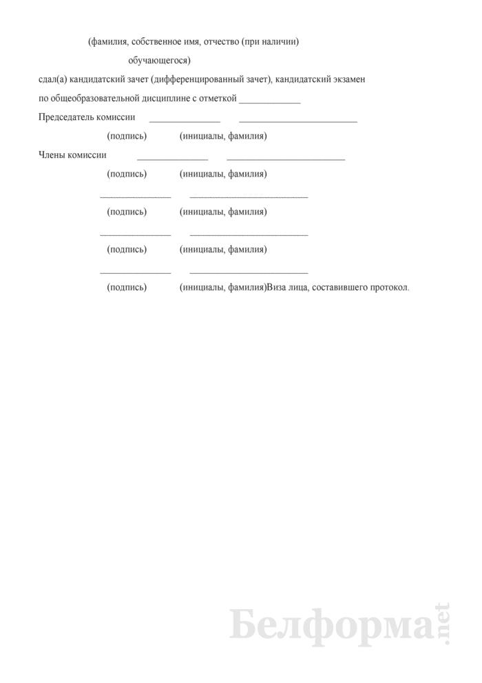 Протокол заседания комиссии по приему кандидатских зачетов (дифференцированных зачетов), кандидатских экзаменов. Страница 2