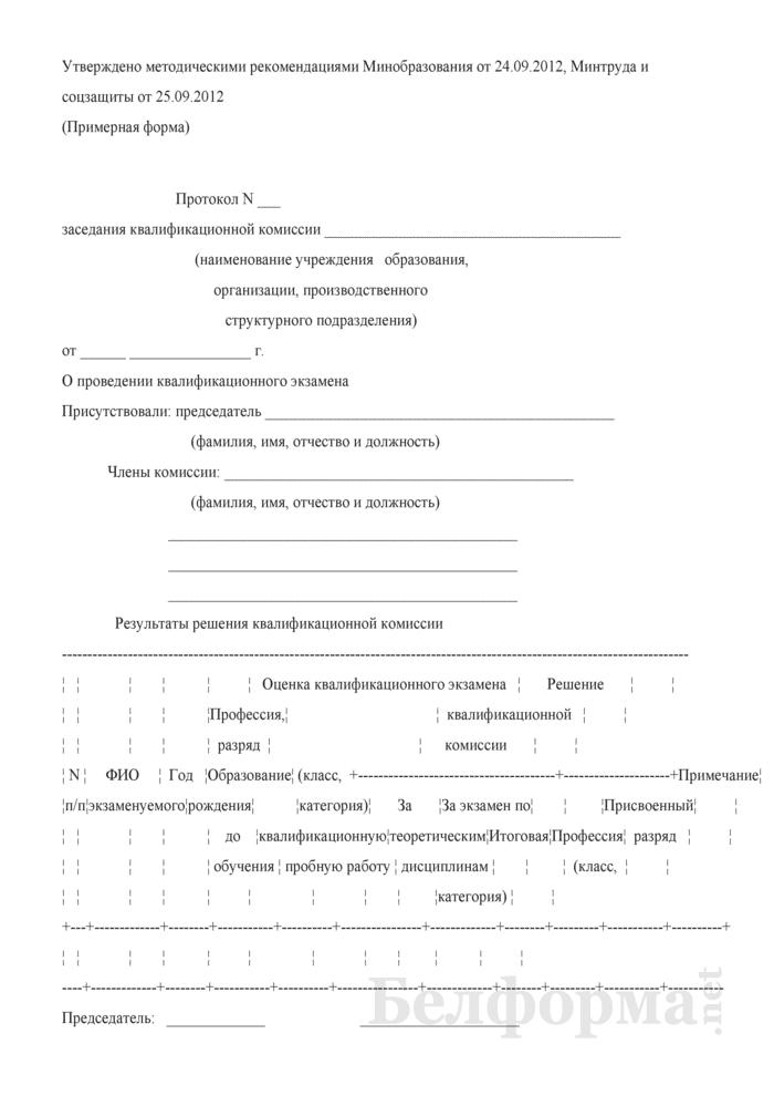 Протокол заседания квалификационной комиссии о проведении квалификационного экзамена (примерная форма). Страница 1