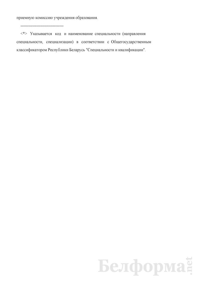 Расписка о приеме документов от абитуриента (для средних специальных учебных заведений). Страница 2