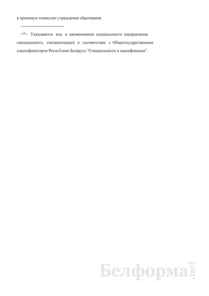 Расписка о приеме документов в учреждении образования. Страница 2
