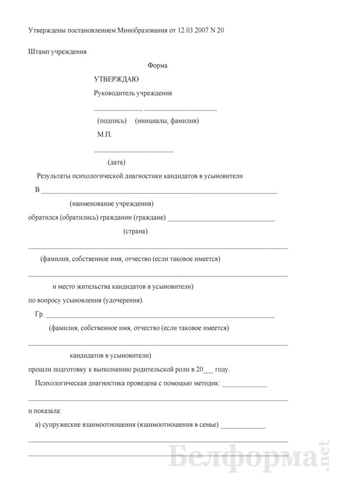 Результаты психологического обследования кандидатов в усыновители, опекуны, попечители, приемные родители, родители-воспитатели. Страница 1