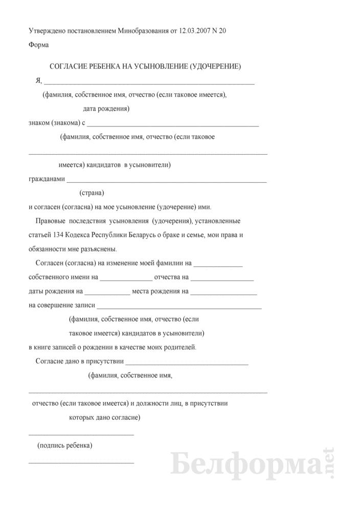 Согласие ребенка на усыновление (удочерение). Страница 1