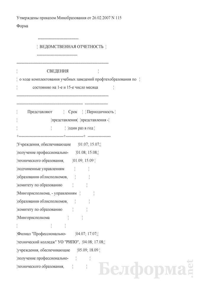 Сведения о ходе комплектования учебных заведений профтехобразования по состоянию на 1-е и 15-е число месяца. Страница 1